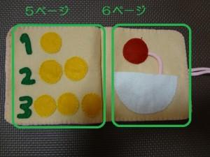 赤ちゃん手作り3