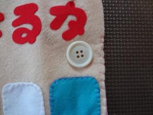 おもちゃ手作り3